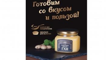 """Масло ГХИ """"Сибиржинка"""" - новинка от ОАО """"Молоко"""""""
