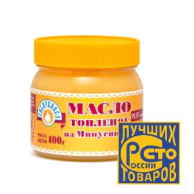 Масло «Сибиржинка» сливочное топленое   мдж 99,0%  400 г