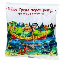 Конфеты ореховые «Ехал Грека чере реку» 200 г